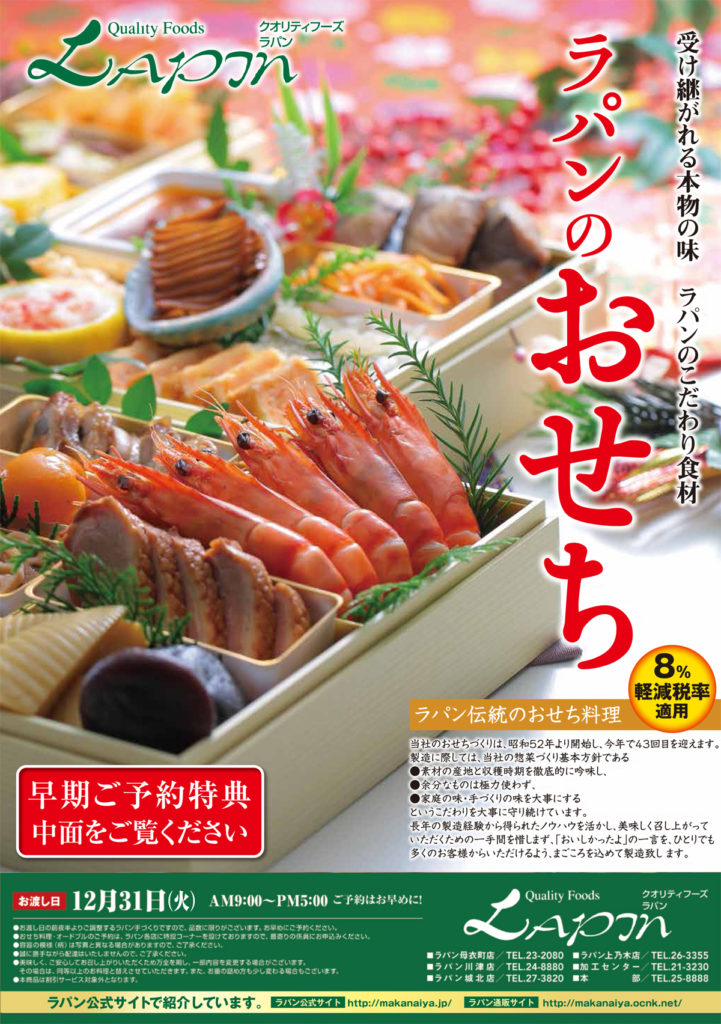 松江ラパンの手作りおせち料理