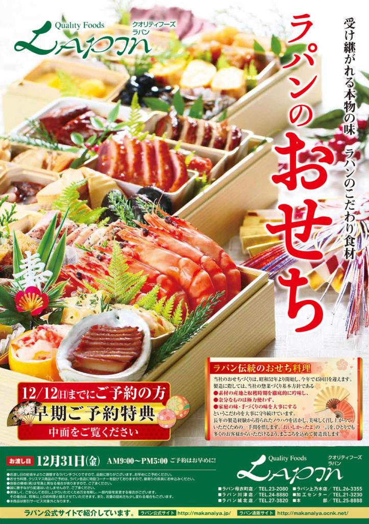 松江ラパン伝統のおせち料理